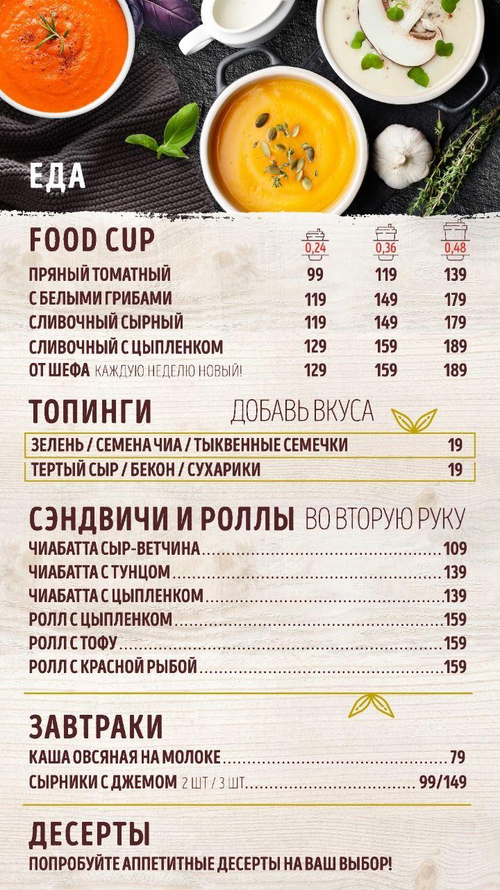 Кафе Food Cup (Санкт-Петербург) - меню