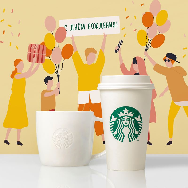 Starbucks дарит подарки в свой день рождения (6 сентября)