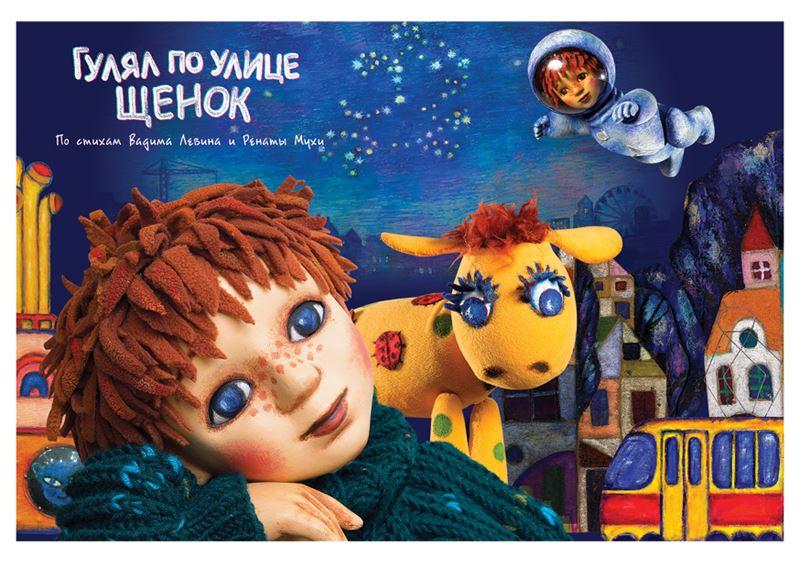 Зрители Театра кукол Образцова смогут отправить юбилейные открытки прямо из театра