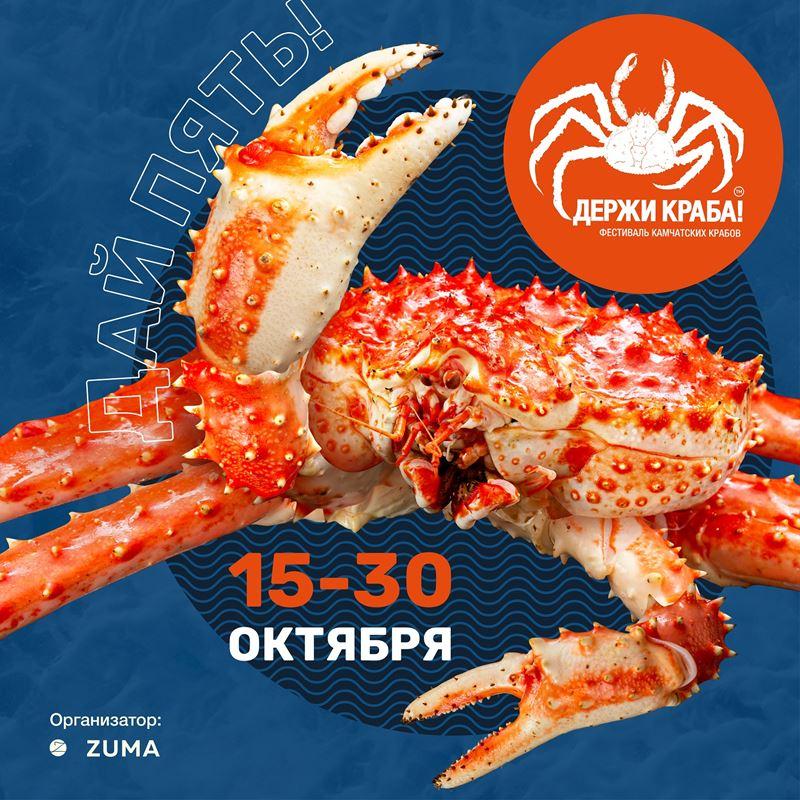 Фестиваль камчатских крабов «Держи Краба!» в ресторанах России (15-30 октября 2020)