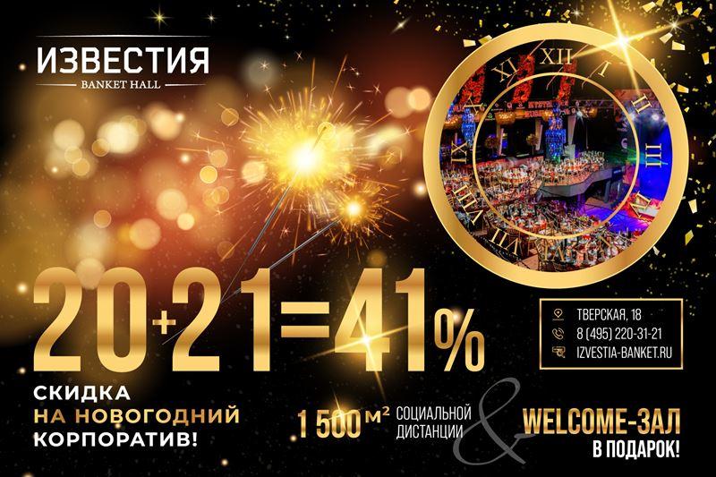 20+21=41%: скидка на новогодние корпоративы в Известия Banket Hall