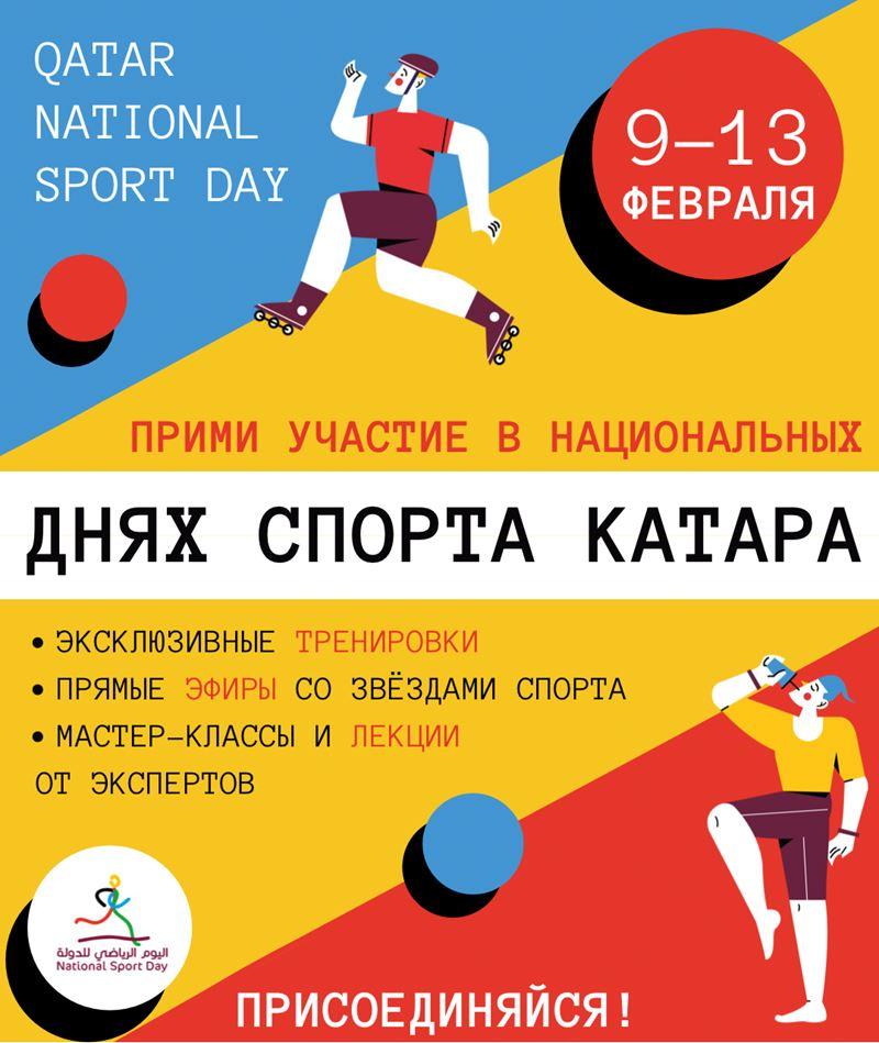 Катар проведет в России спортивный фестиваль в поддержку активного образа жизни (9-13 февраля 2021)