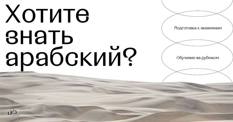 Катарский центр арабского языка откроется в Москве в феврале 2021