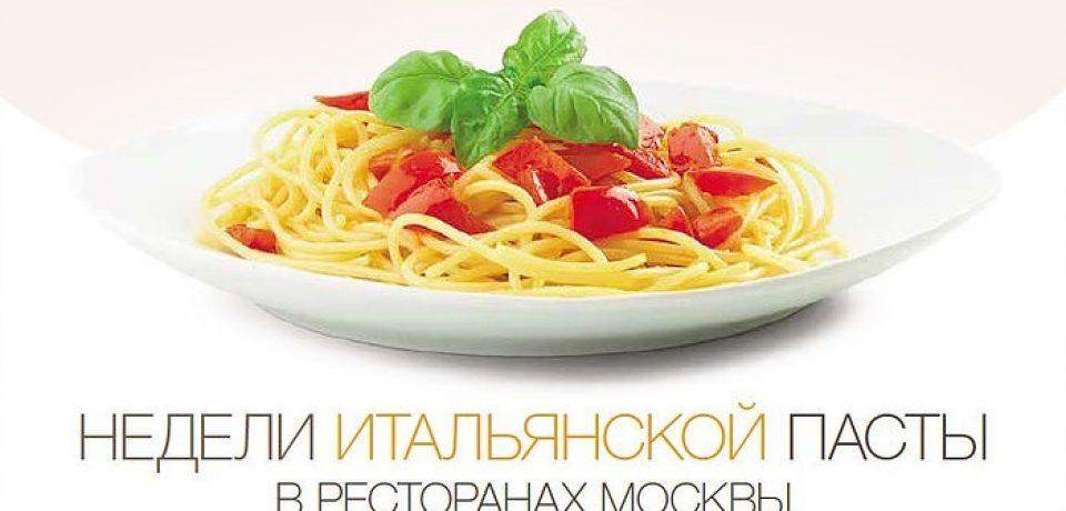 Недели итальянской пасты в ресторанах Москвы с 26 октября по 8 ноября
