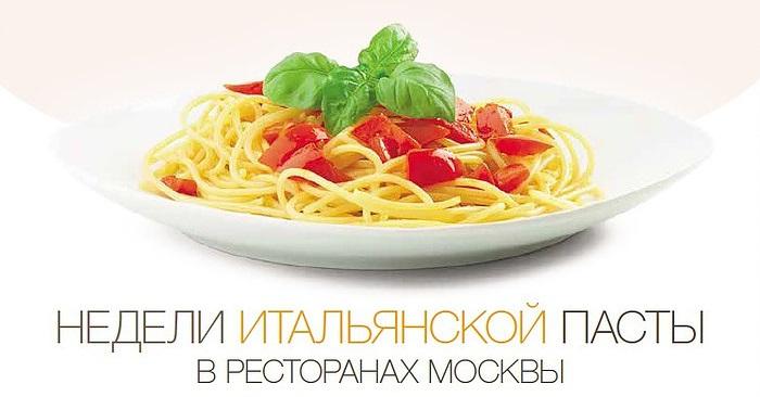 nedeli-italyanskoj-pasty-v-moskve