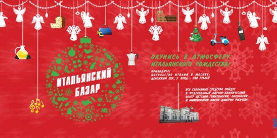 Посольство Италии в Москве приглашает на рождественский базар