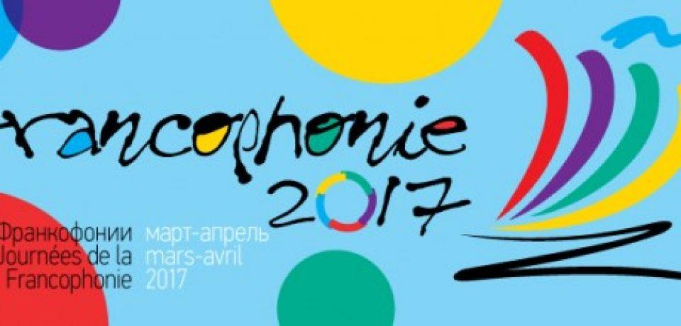 В Москве пройдет фестиваль «Дни Франкофонии»-2017