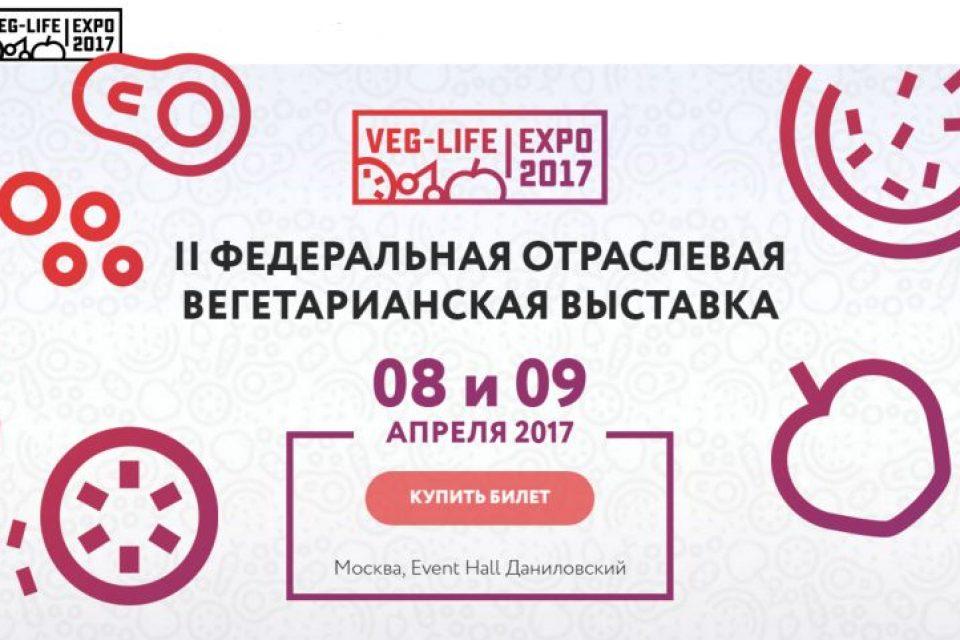 Вегетарианская выставка VEG-LIFE-EXPO 2017 пройдет в Москве 8-9 апреля