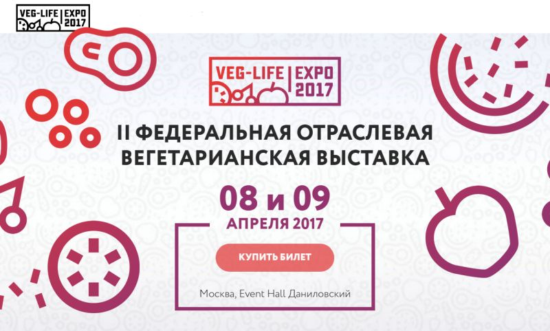 Вегетарианская выставка VEG-LIFE-EXPO 2017