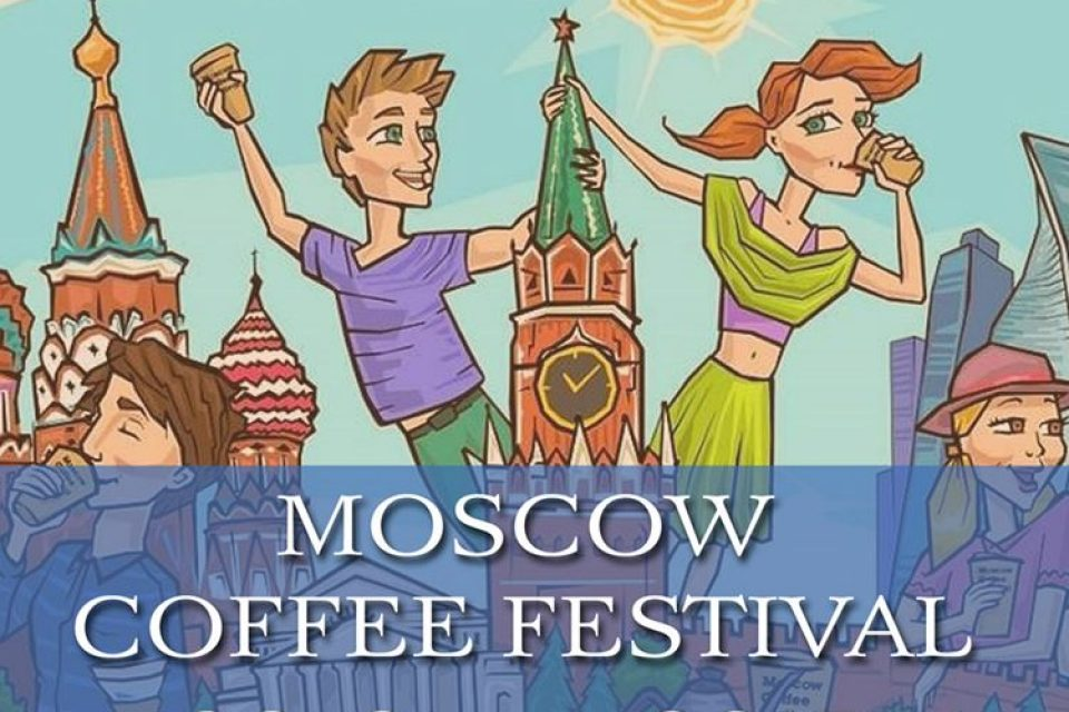 Moscow Coffee Festival 2017 в Москве