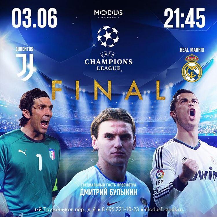 Ресторан MODUS  финал Лиги Чемпионов с Дмитрием Булыкиным