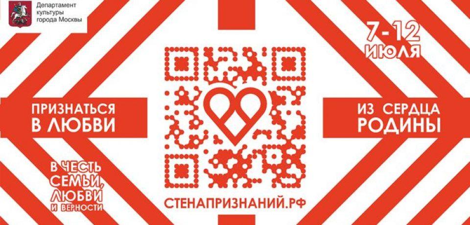 Стенапризнаний.рф: признаться в любви из сердца родины!