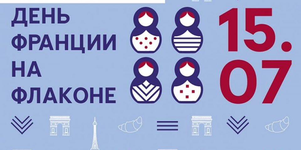 Фестиваль «День Франции»-2017 на дизайн-заводе «Флакон»