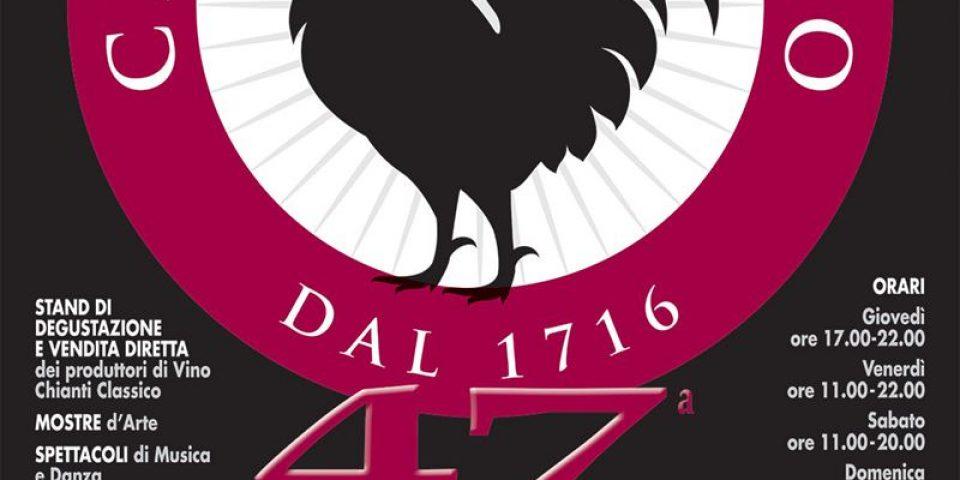 Ярмарка вина Chianti Classico Expo пройдёт в Греве-ин-Кьянти 7-10 сентября