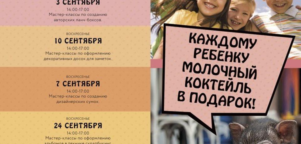 Детские программы в ресторане «Фани Кабани» в сентябре