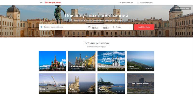 Бронирование отелей онлайн: официальные сайты - 101 Hotels