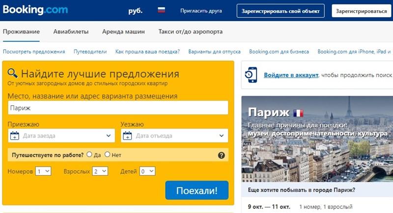 Бронирование отелей онлайн: Booking - крупнейшая международная система