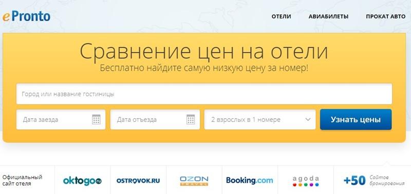 Бронирование отелей онлайн: ePronto - сравнение цен в разных системах