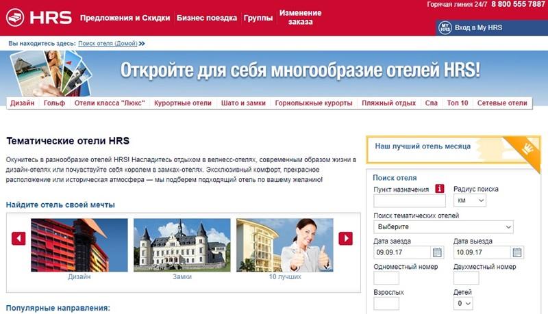 Бронирование отелей онлайн: HRS - старейшая в мире система