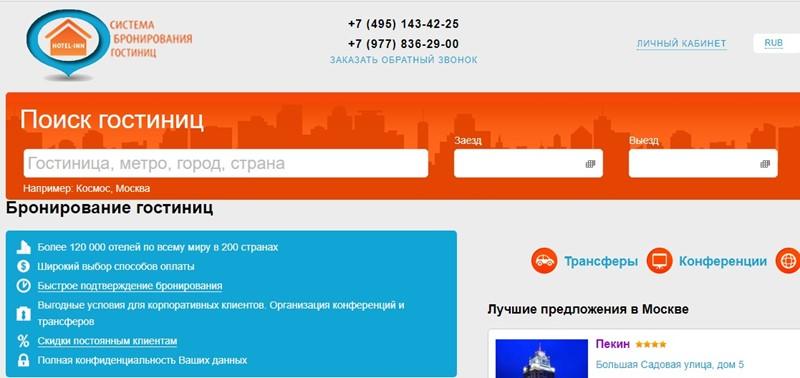 Бронирование отелей онлайн: Hotel Inn - по России и зарубежом