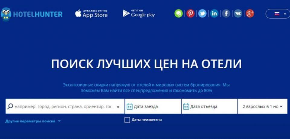 Бронирование отелей онлайн: официальные сайты