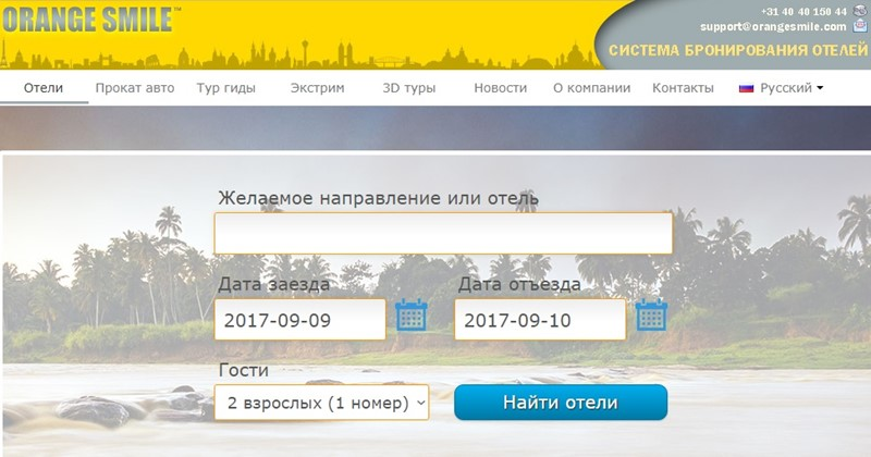Бронирование отелей онлайн: Orange Smile - прокат авто, туристические гиды, статьи по туризму