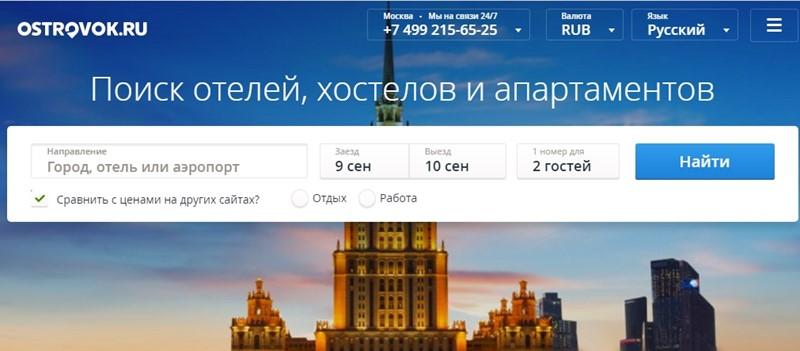 Бронирование отелей онлайн: Островок - удобная российская система