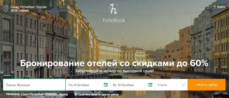 Бронирование отелей онлайн: Hotellook - поиск по разным системам и сравнение цен
