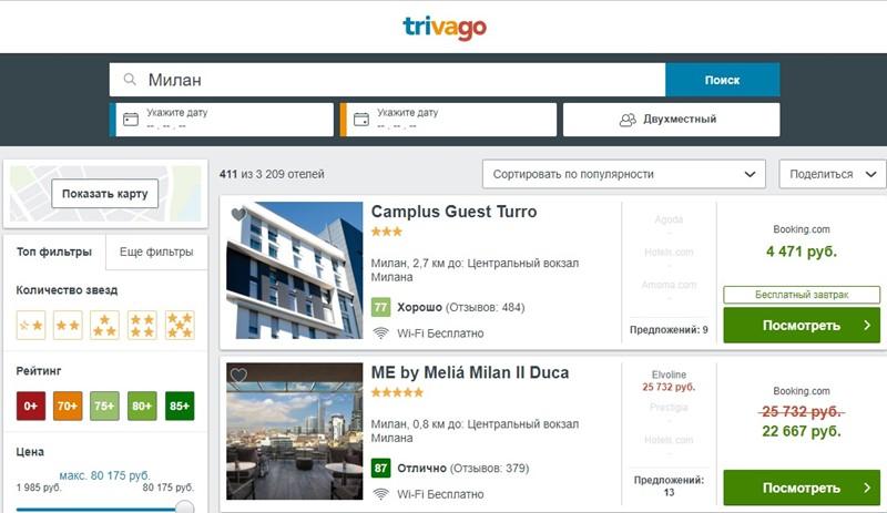 Бронирование отелей онлайн: Trivago - сравнение систем в разных гостиницах