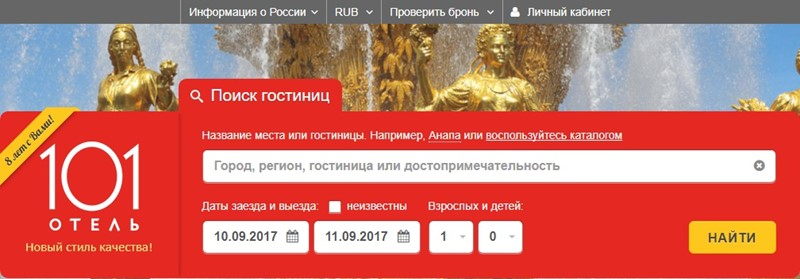 Бронирование отелей онлайн: 101 отель - бесплатная бронь без предоплаты