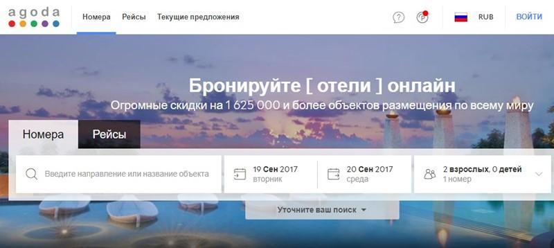 Бронирование отелей онлайн: Agoda - крупный сервис со скидками и спецпредложениями