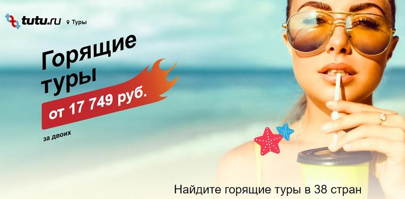 Сайты горящих туров: «Туту.ру» - удобный поиск предложений по всем туроператорам