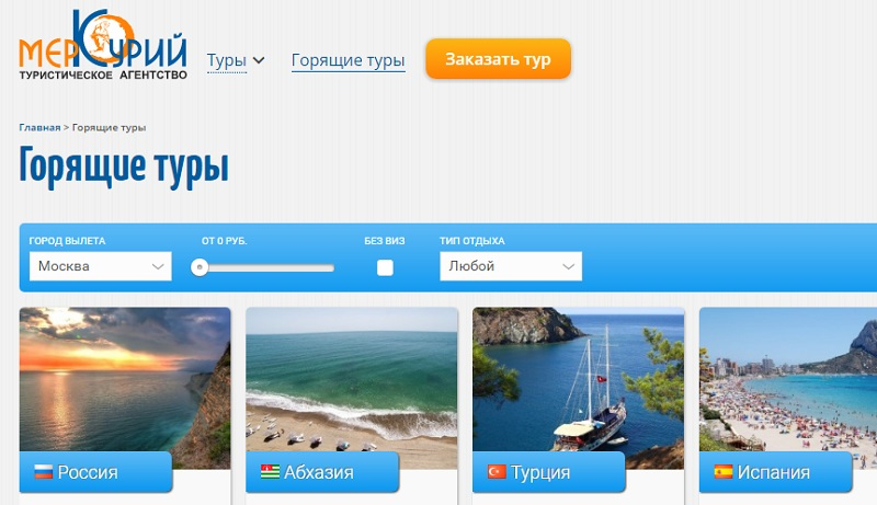 Сайты горящих туров: «Меркурий» - предложения агентства