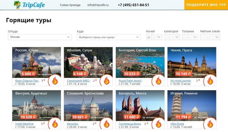 Сайты горящих туров: скидки от «Trip cafe»