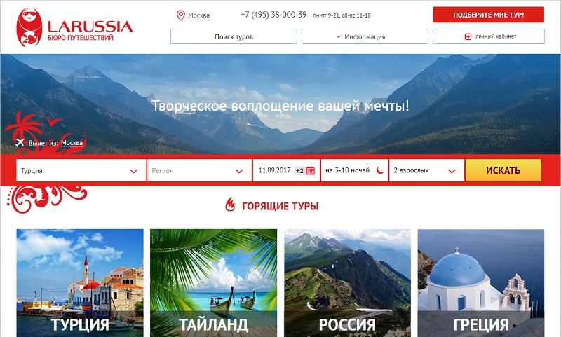 Сайты горящих туров: скидки от бюро путешествий «Larussia»