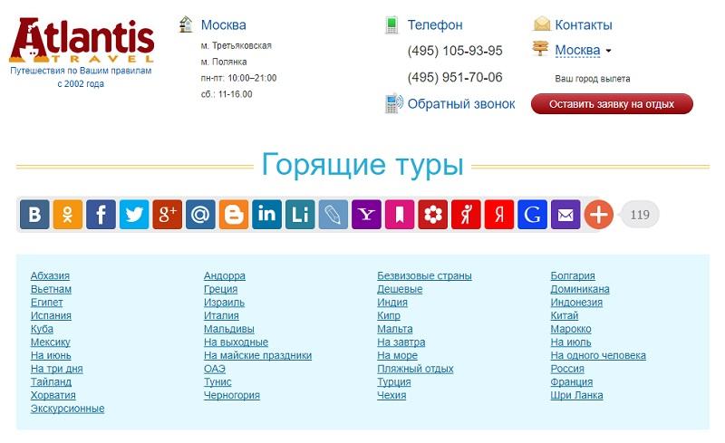 Сайты горящих туров: предложения турагентства «Atlantis Travel»
