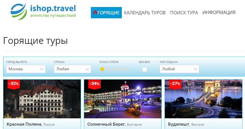 Сайты горящих туров: скидки агентства путешествий «iShop.Travel»