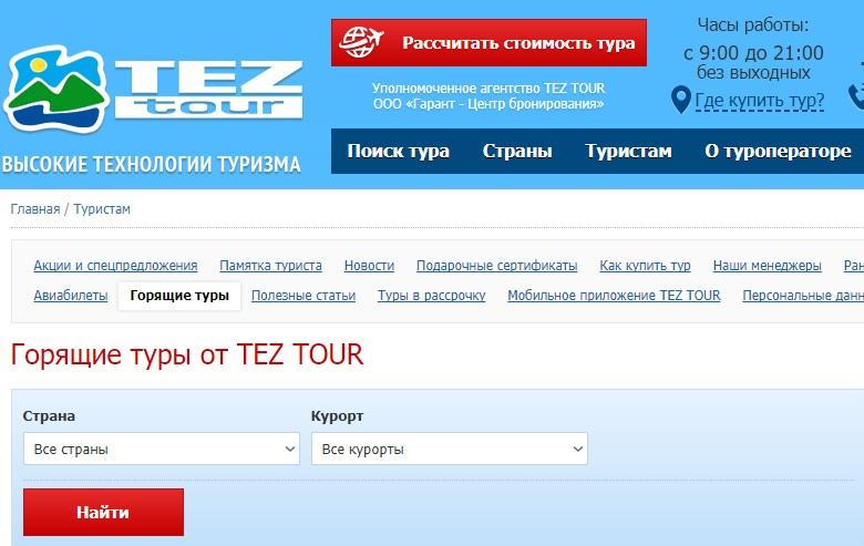 Сайты горящих туров: текущие предложения от «TEZ Tour»