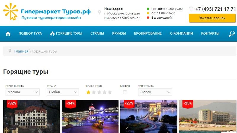 Сайты горящих туров: «Гипермаркет туров» - поиск предложений по туроператорам