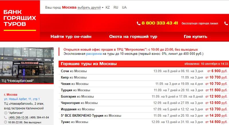 Сайты горящих туров: «Банк горящих туров» - всегда в наличии выгодные предложения в разные страны