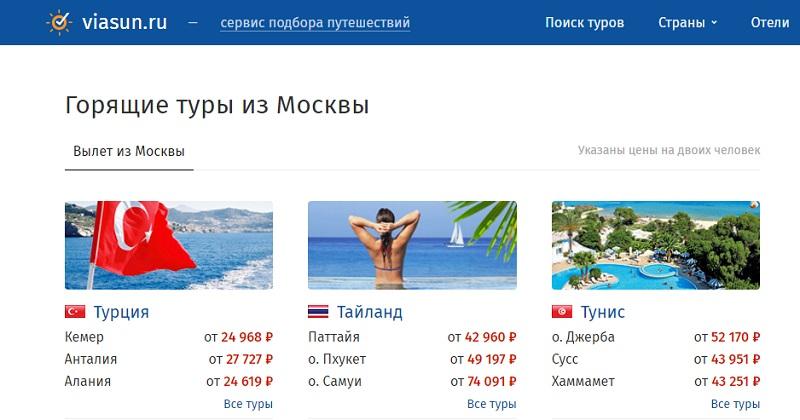 Сайты горящих туров: сервис подбора путешествий «ViaSun»
