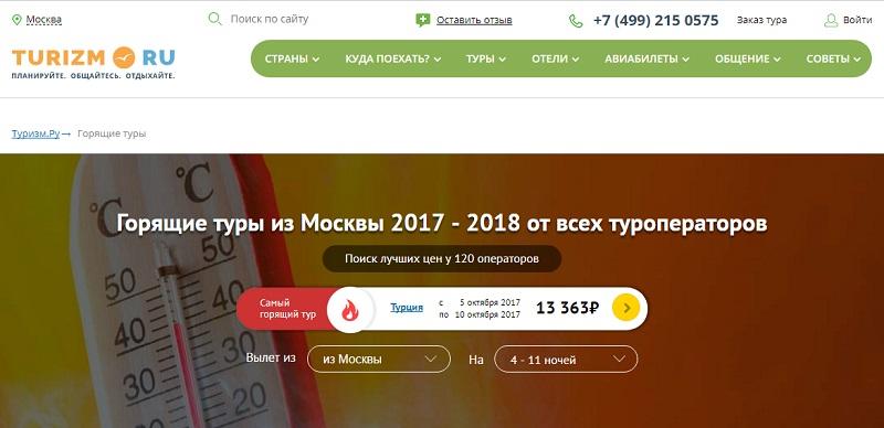 Сайты горящих туров: «Turizm.ru» - предложения и скидки от всех туроператоров