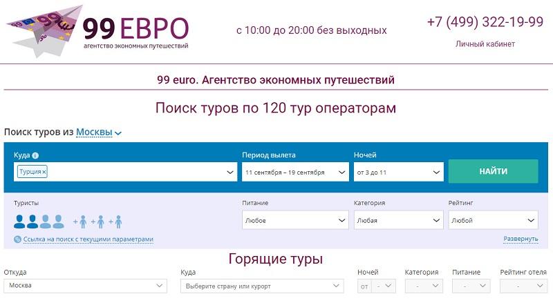 Сайты горящих туров: агентство экономных путешествий «99 евро»