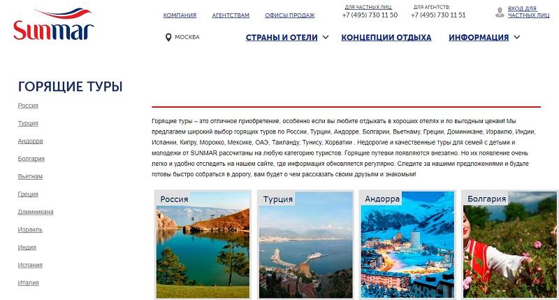 Сайты горящих туров: «Sunmar» - свежие предложения известного туроператора по курортному туризму