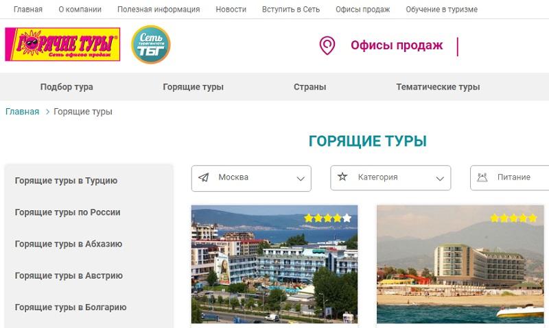 Сайты горящих туров: Сеть турагентств «Горячие туры» - каждый день в наличии скидки и спецпредложения