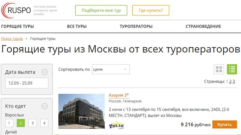 Сайты горящих туров: Система поиска и подбора туров «Ruspro»