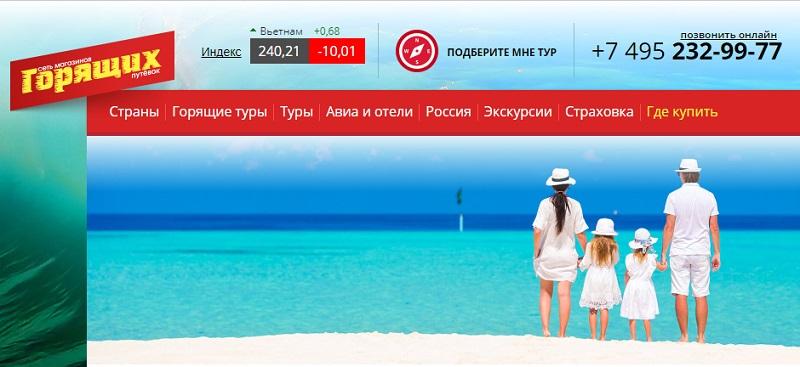 Сайты горящих туров: Сеть магазинов горящих путёвок со страховками для отдыха на курортах