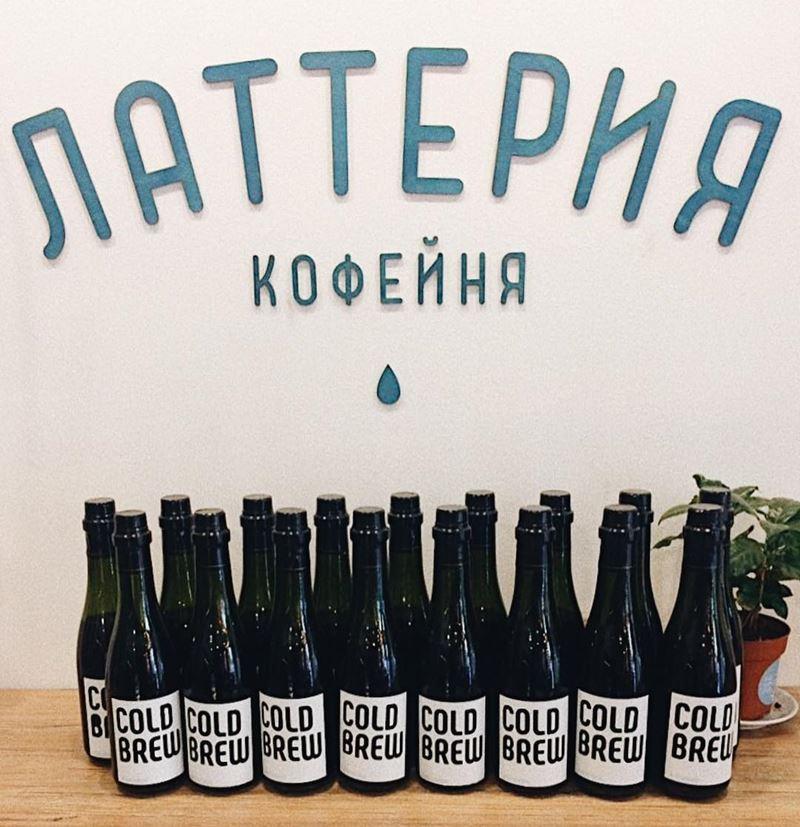 Кофейни Санкт-Петербурга: «Латтерия» - бутылки колд брю