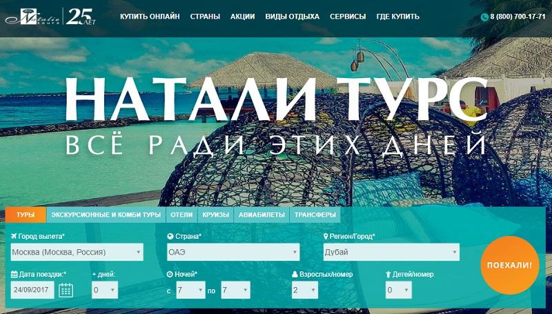 Лучшие туроператоры России:  «Натали Турс» - официальный сайт