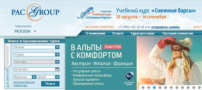 Лучшие туроператоры России: Pac Group - официальный сайт